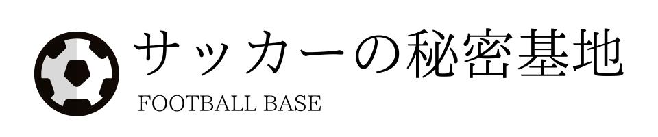 FootBall Base〜サッカー戦術分析まとめブログ〜